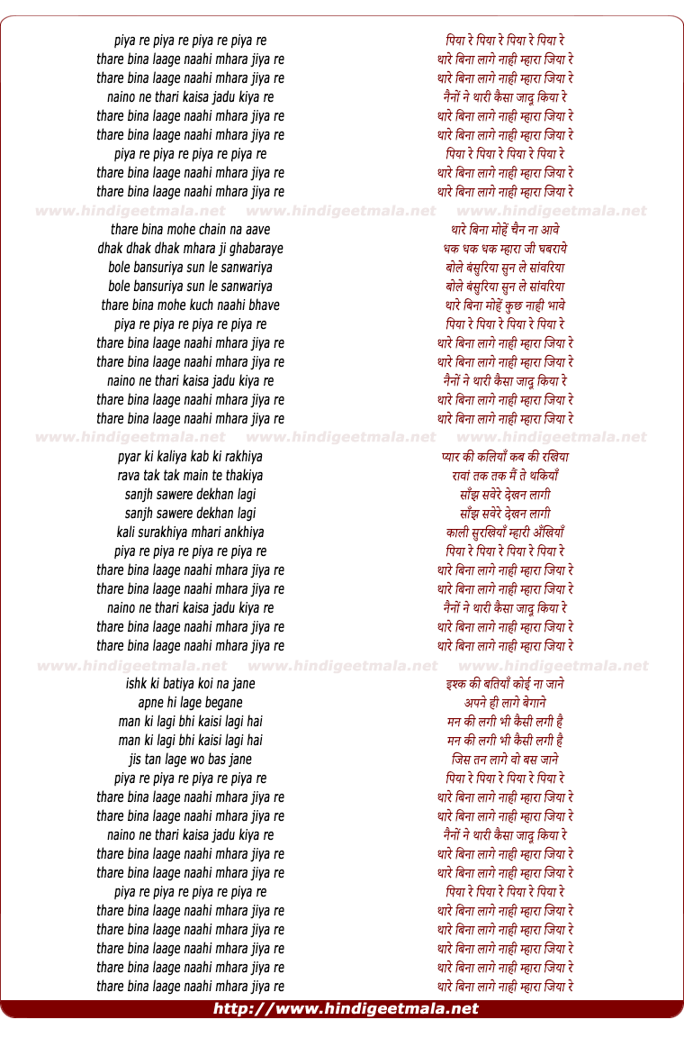 lyrics of song Piya Re Piya Re