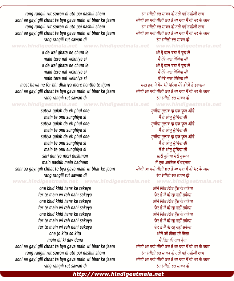 lyrics of song Rang Rangeeli Rut