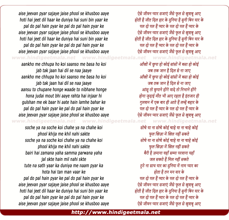 lyrics of song Pal Do Pal Hain Pyaar Ke