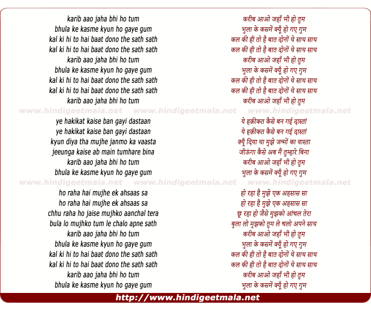 lyrics of song Karib Aao