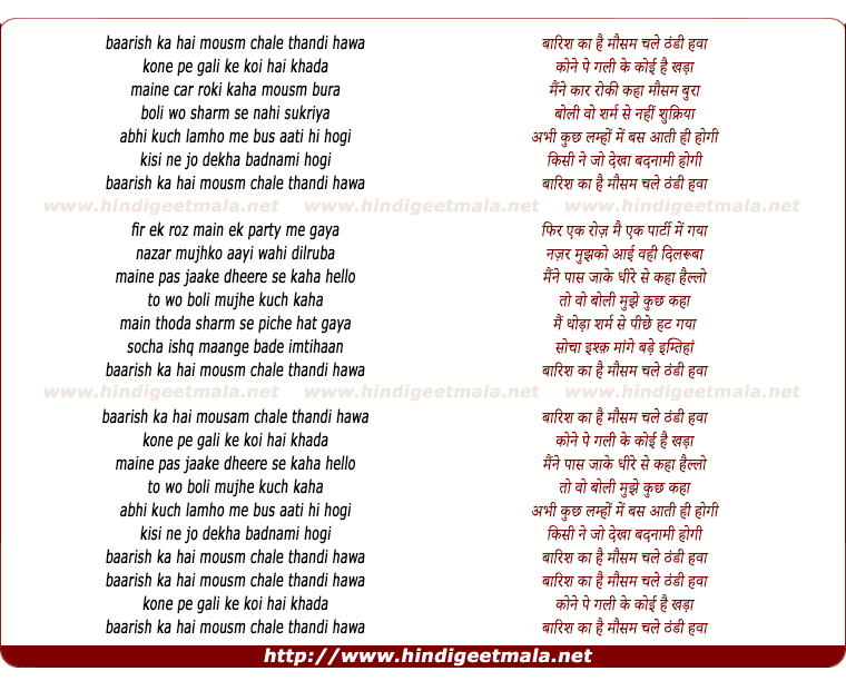 lyrics of song Baarish (Ali Haider)