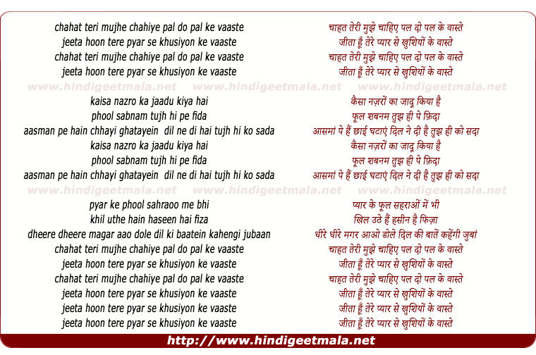 lyrics of song Chahat (Ali Haider)