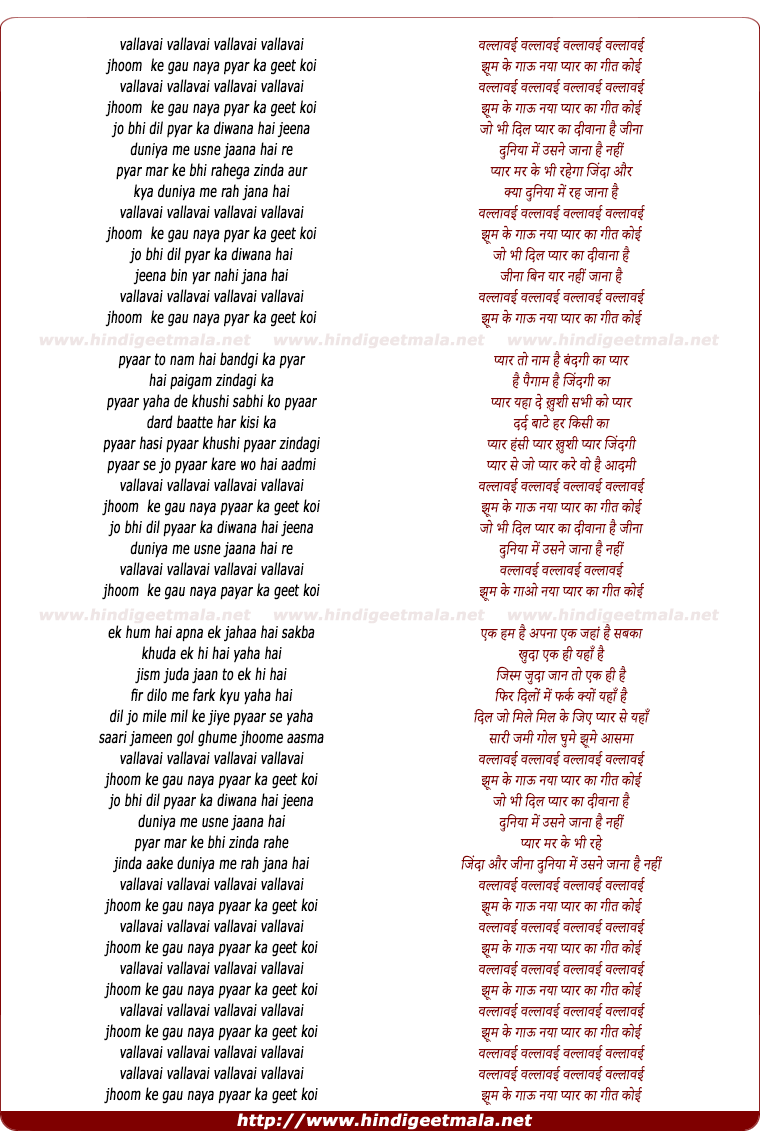 lyrics of song Walavai