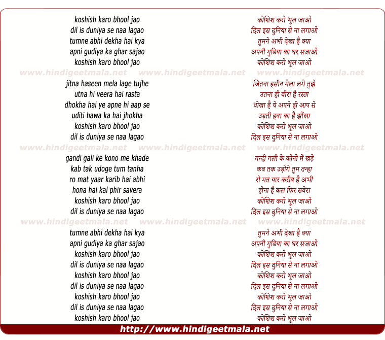 lyrics of song Koshish Karo