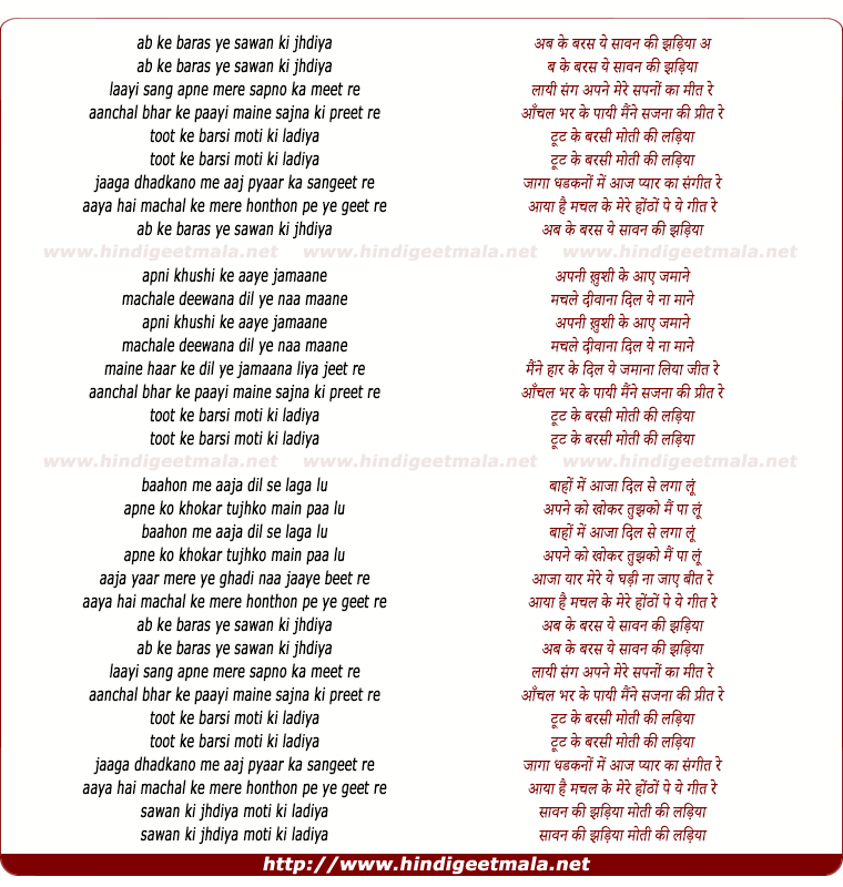 lyrics of song Ab Ke Baras Ye Sawan Ki Jhadhiyaan