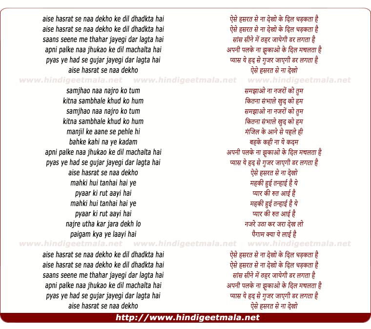 lyrics of song Aise Hasrat Se Naa Dekho