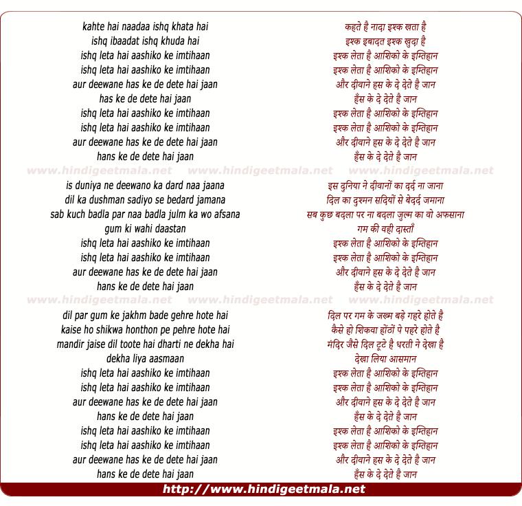 lyrics of song Ishq Leta Hai Aashikon Ke Imtihaan