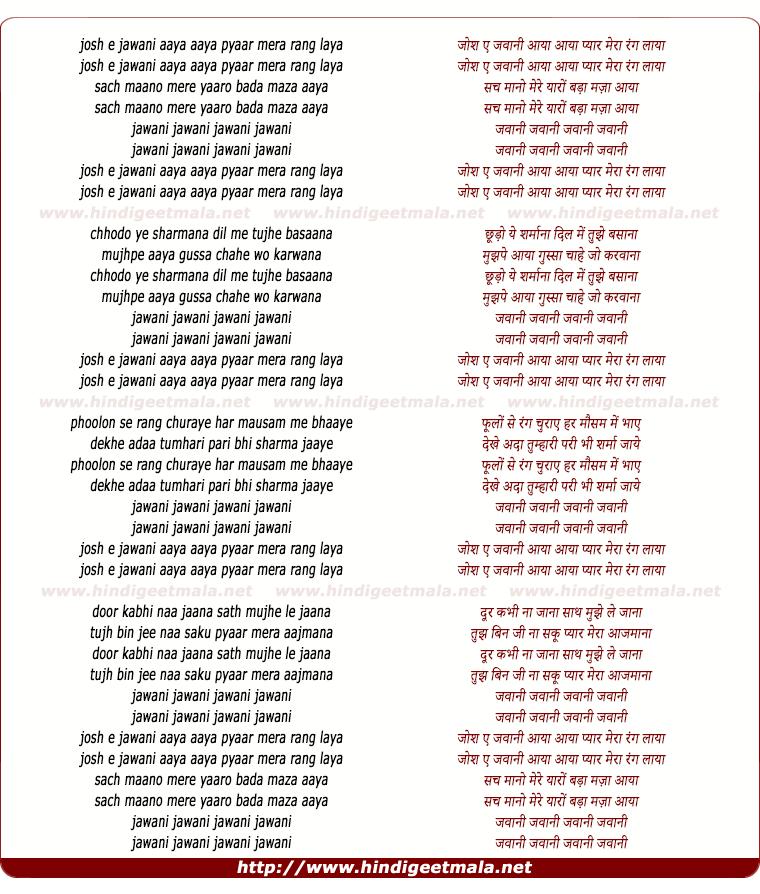 lyrics of song Jawani Jawani