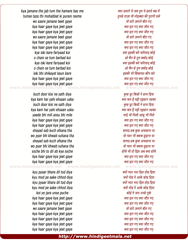 lyrics of song Kya Haar Gaye Kya Jeet Gaye