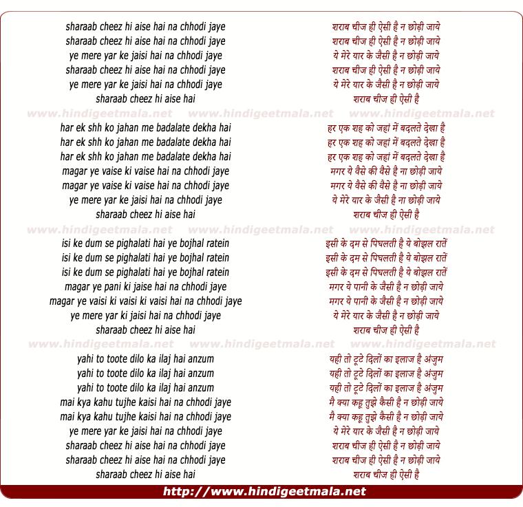 lyrics of song Sharaab Cheez Hi Aisi