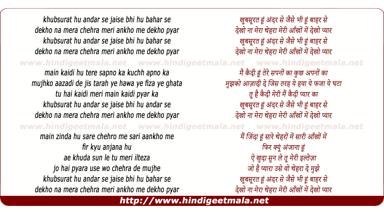 lyrics of song Khubsoorat