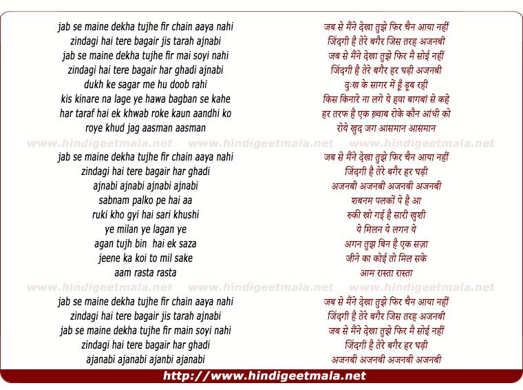 lyrics of song Ajnabee (Nazia Hassan)