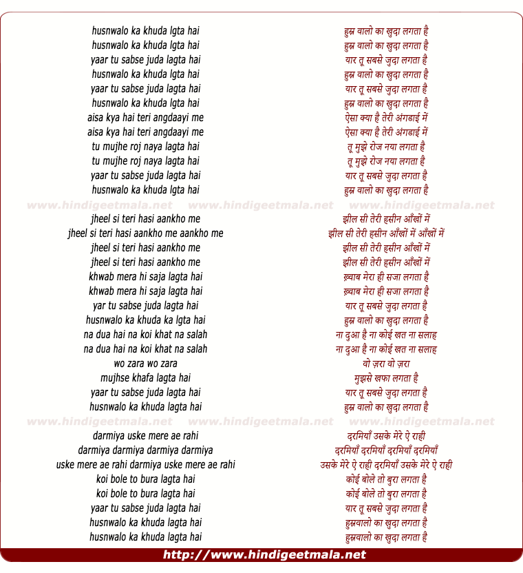 lyrics of song Husnwalo Kaa Khuda