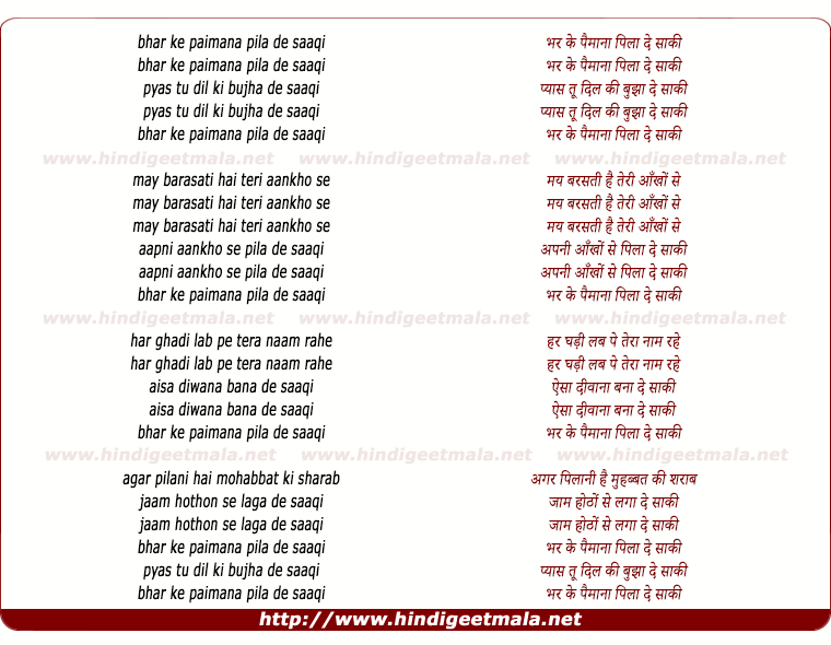 lyrics of song Bhar Ke Paimana