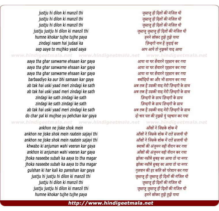 lyrics of song Aaya Tha Ghar Sanwaarne