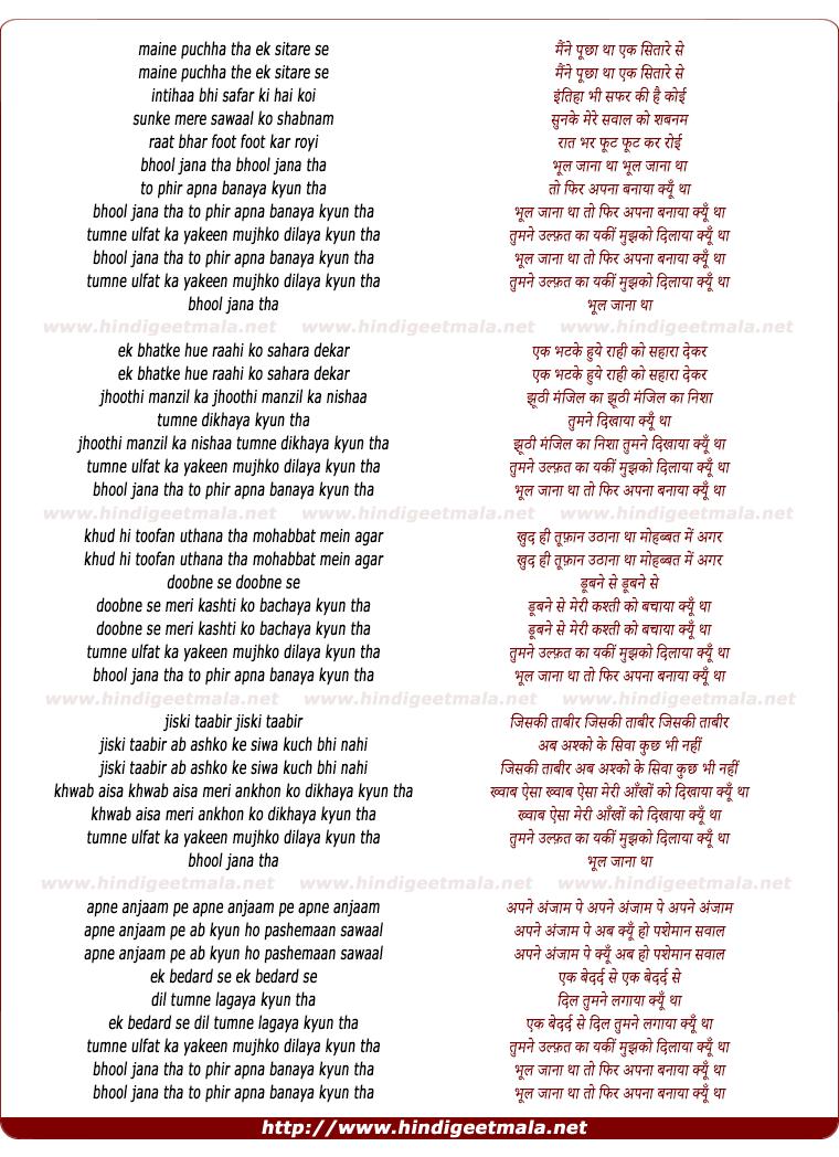 lyrics of song Bhool Jana Thaa To Phir
