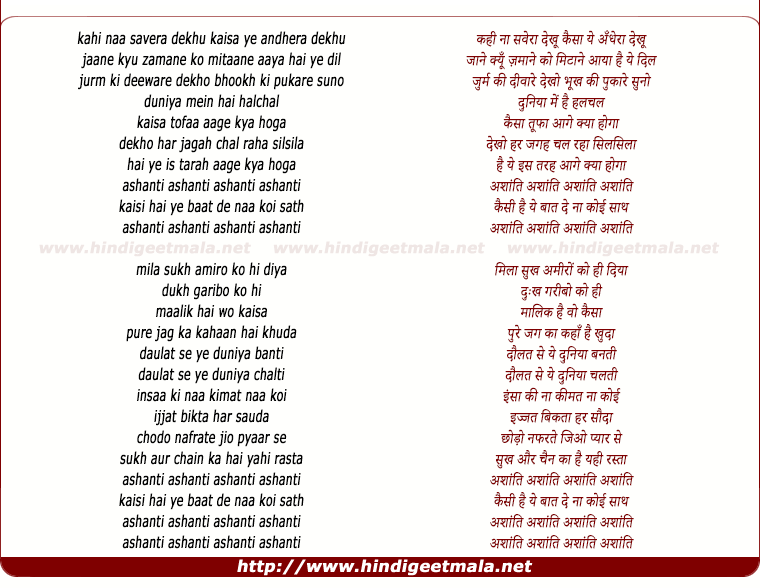 lyrics of song Ashaanti