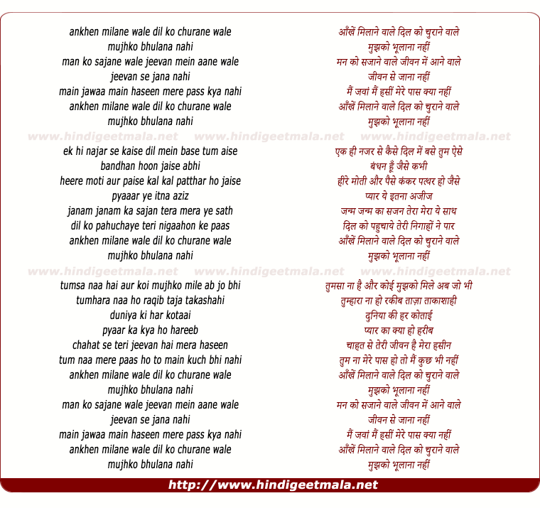 lyrics of song Aankhein Milaane Wale