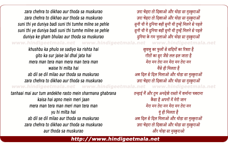 lyrics of song Chehraa