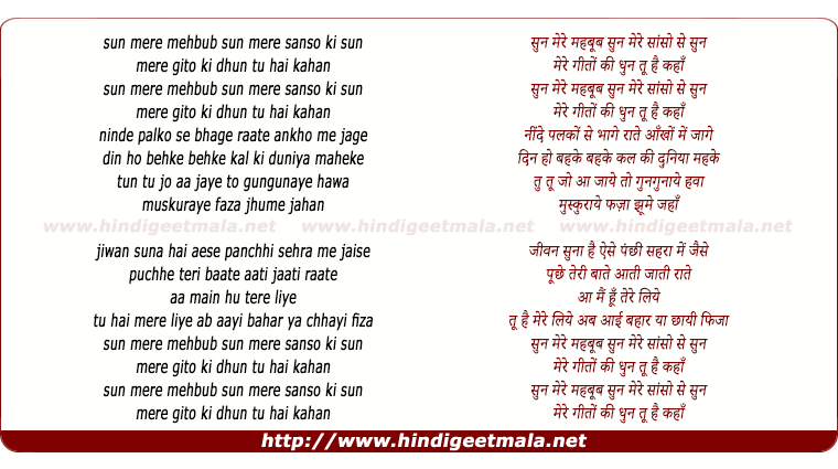 lyrics of song Sun (Nazia Hassan)