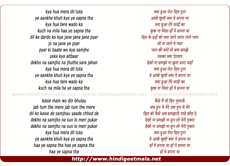 lyrics of song Kya Huaa (Nazia Hassan)