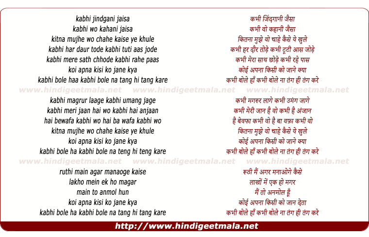 lyrics of song Aa Haa