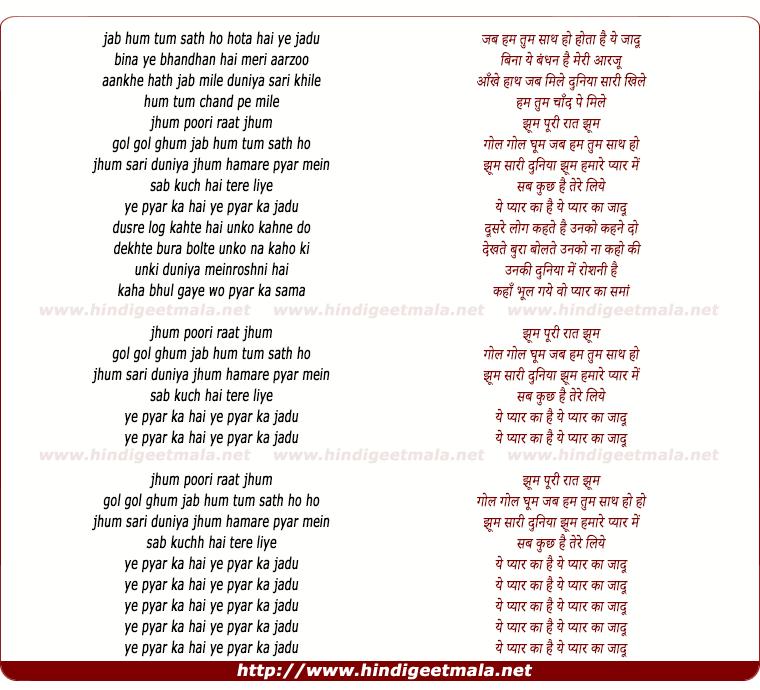lyrics of song Pyar Ka Jadoo