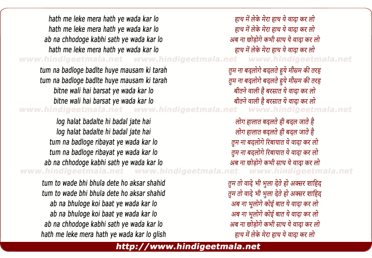 lyrics of song Haath Mein Leke Mera Haath