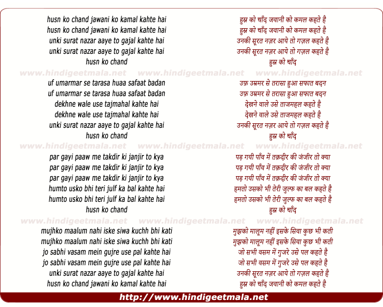 lyrics of song Husn Ko Chand Jawaani Ko