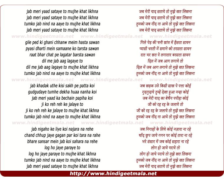 lyrics of song Mujhe Khat Likhnaa