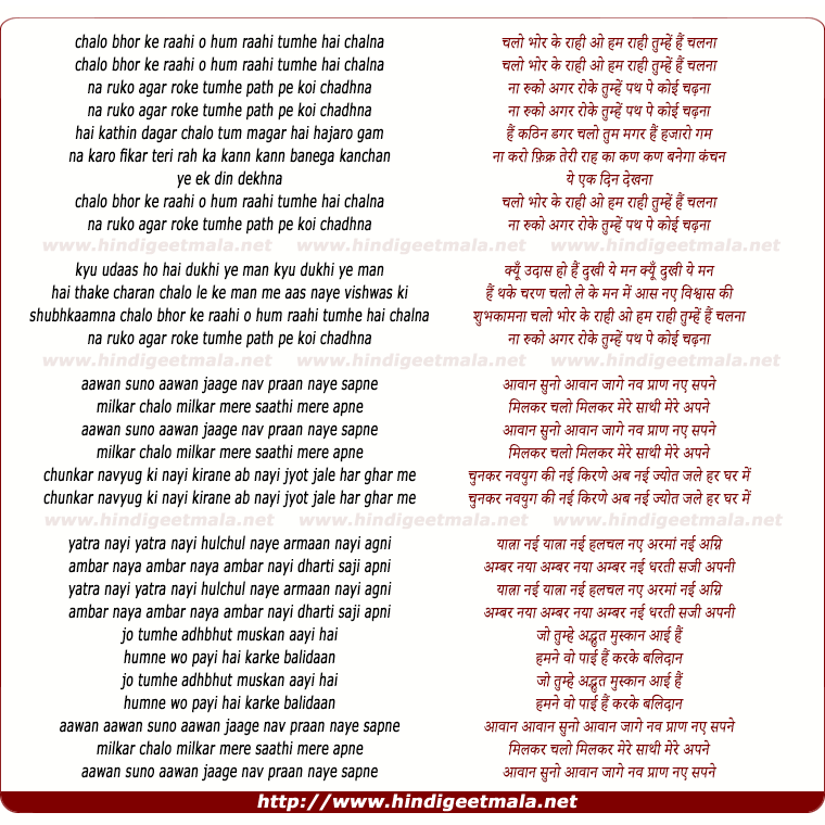 lyrics of song Chalo Bhor Ke Raahi