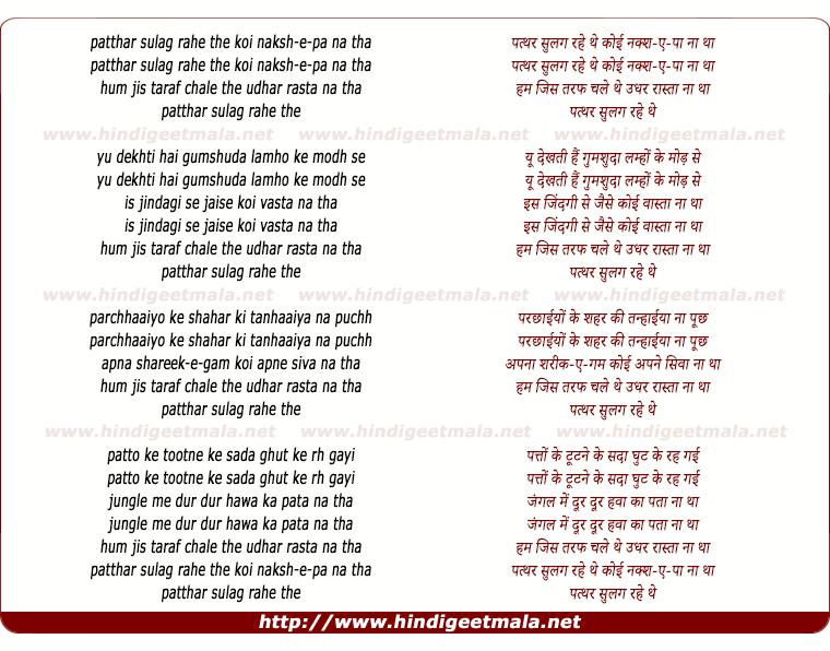 lyrics of song Patthar Sulag Rahe Hain