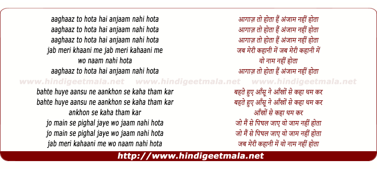 lyrics of song Aaghaaz To Hota Hai