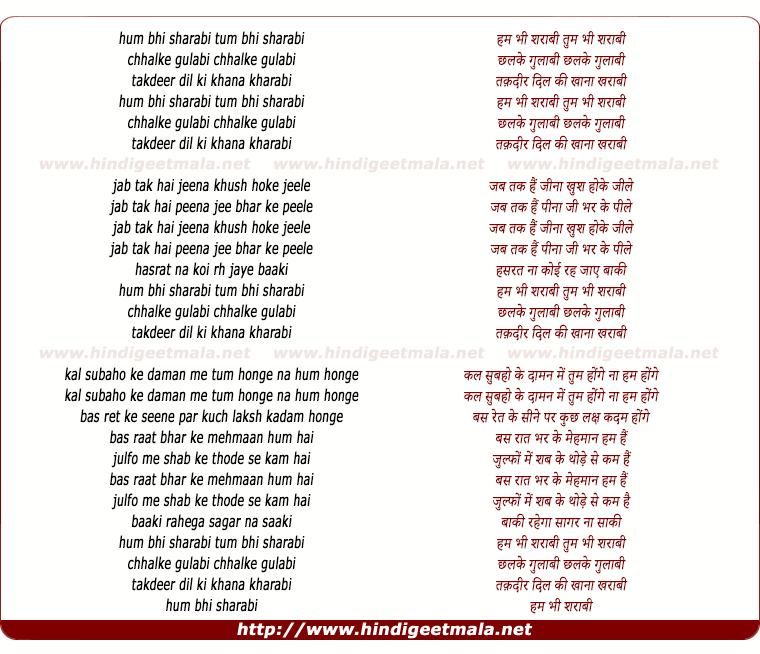 lyrics of song Hum Bhi Sharabi Tum Bhi Sharabi