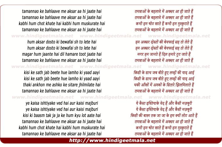 Tamannaaon Ke Bahlaave Mein - तमन्नाओं के