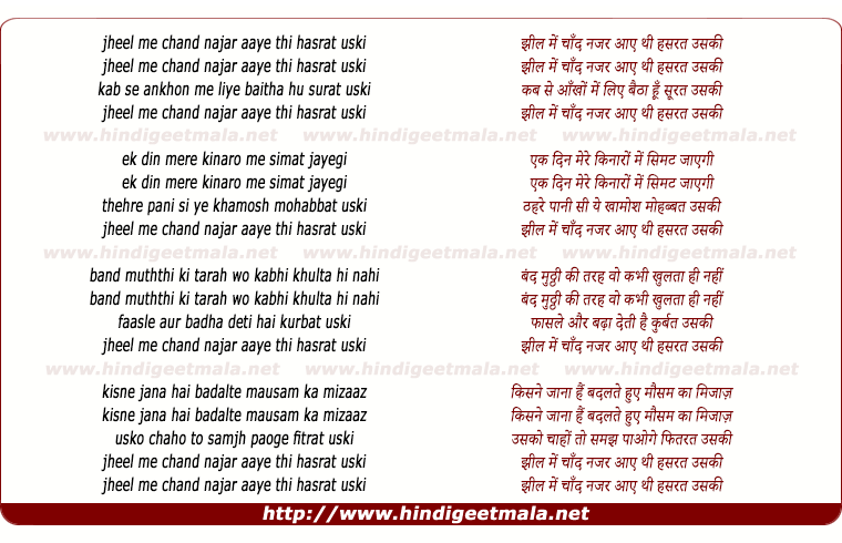 lyrics of song Jheel Me Chand Nazar Aaye