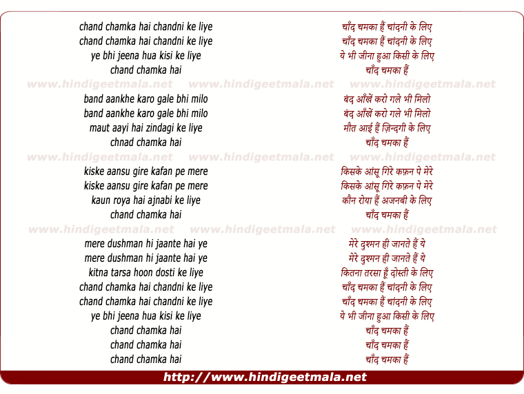 lyrics of song Chand Chamka Hai