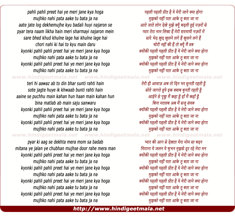 lyrics of song Pehli Pehli Preet