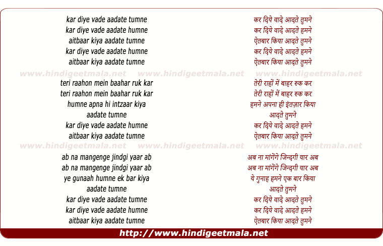 lyrics of song Aadate Tumne Kar Diye