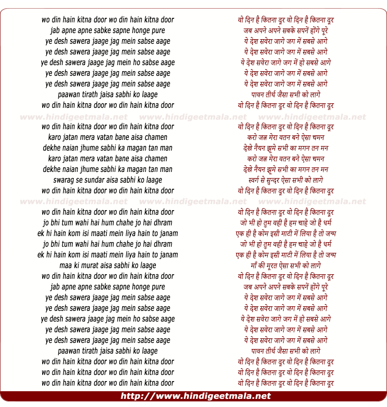lyrics of song Woh Din Hai Kitna Dur