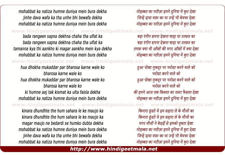 lyrics of song Mohabbat Ka Nateeja