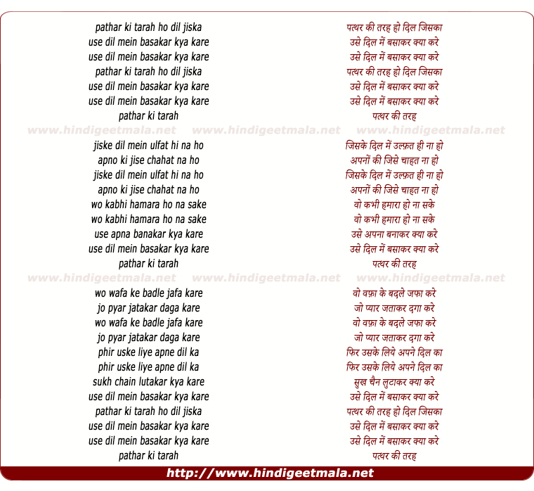 lyrics of song Patthar Ki Tarah Ho Dil Jiskaa