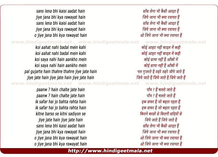 lyrics of song Saans Lena Bhi Kaisi Aadat Hain
