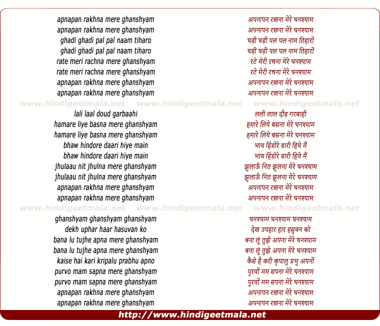 lyrics of song Apnapan Rakhna Mere Ghanshyam