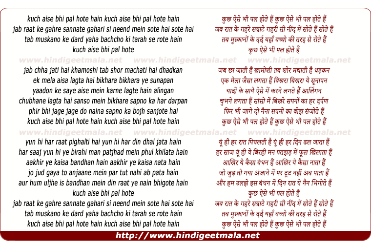 lyrics of song Kuch Aise Bhi Pal Hote Hai