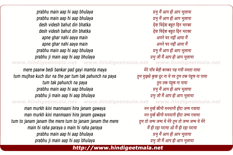 lyrics of song Prabhu Main Aap Hi Aap Bhulaya