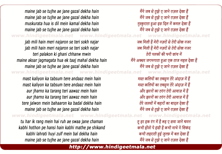 lyrics of song Maine Jab Se Tujhe Ae Jaan-E-Ghazal