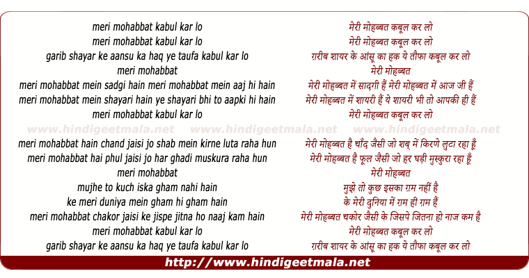 lyrics of song Meri Mohabbat Kabool Kar Lo