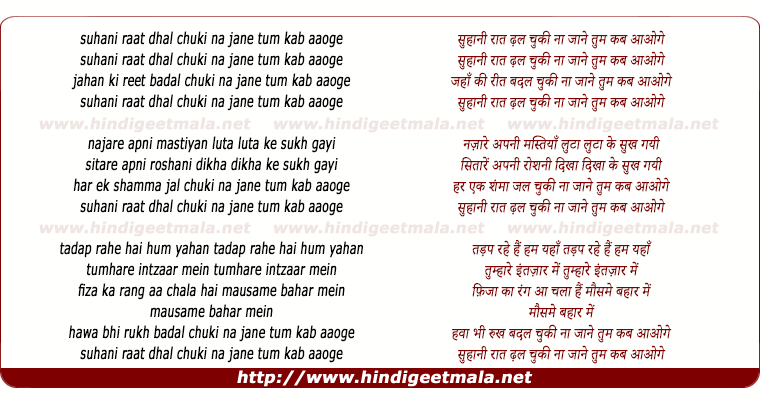 lyrics of song Suhani Raat Dhal Chuki