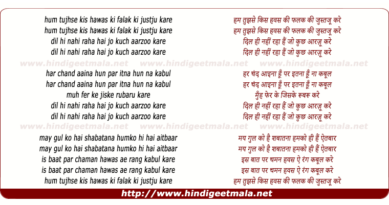 lyrics of song Hum Tujhse Kis Hawas Ki